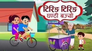 Popular Nepali Rhymes Tring Tring Ghanti Bajyo || टिरिङ  टिरिङ घन्टी बज्याे | Nepali Rhymes बाल गीत