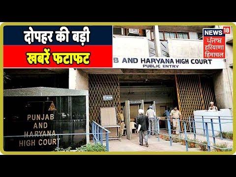 दोपहर की बड़ी खबरें फटाफट   Top Afternoon Headlines   Himachal Haryana Latest News