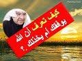 كيف تعرف أن الله يوفقك أو يخذلك د. محمد حبيب الفندي