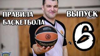 Баскетбол / Правила Баскетбола Выпуск 6 - Хитрости Игроков