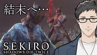 【SEKIRO/隻狼(厄憑+苦難) #FINAL】抗い戦い続けた果てに…。【にじさんじ/社築】