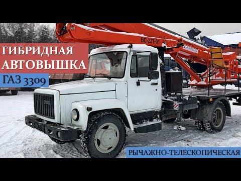 Рычажно-телескопическая автовышка ГАЗ ВС-22Т-01. Краткий обзор!