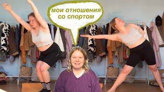 йога, похудение, отношения со спортом
