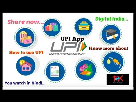 UPI (Unified Payment Interface) UPI App,UPI Payment,UPI Use |Hindi|
