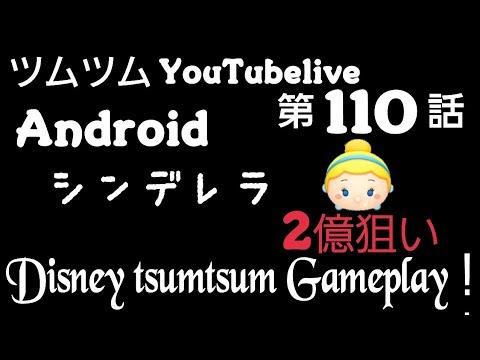 ツムツムシンデレラ Androidで2億狙い Bbチャンネル Youtube Live