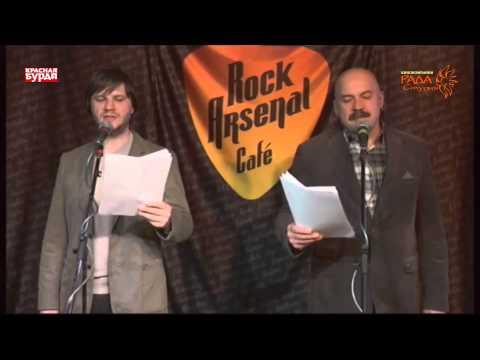 Видео: Красная Бурда в RockArsenalCafe 23 апреля 2014г