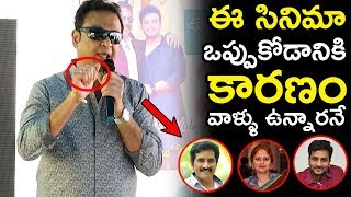 Actor Naresh Shocking Comments On Oorantha Anukuntunnaru Movie Teaser Launch Krishna TETV