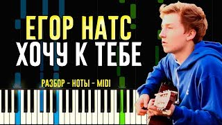 Егор Натс - Хочу к Тебе   На Пианино   Ноты