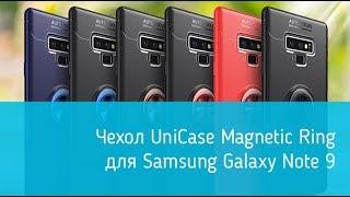 Чехол UniCase Magnetic Ring для Samsung Galaxy Note 9 (N960): подробный обзор
