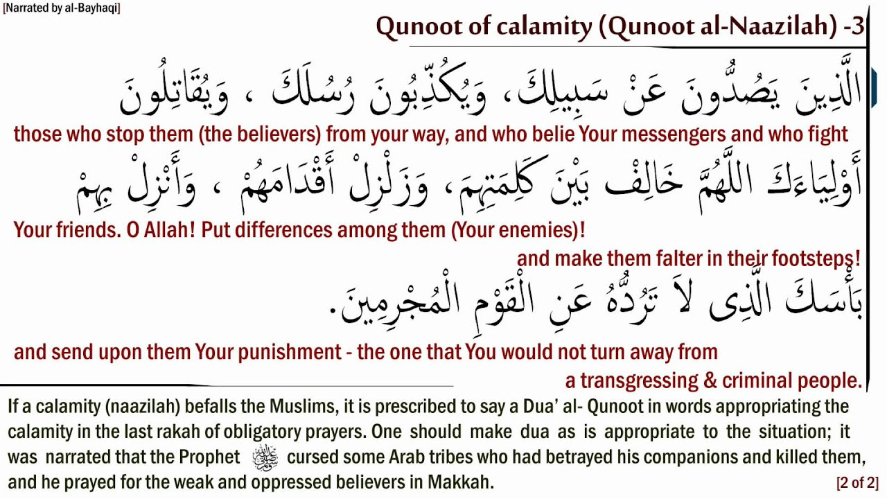 dua al qanoot doc An explanation of the du'aa of qunoot - by shaykh muhammad saleh al uthaymeen january 25, 2015 by abdurrahmanorg in salah (prayer) , ~all tags: abu az-zubayr harrison , shaykh uthaymeen , tarbiyyahbookstorecom.