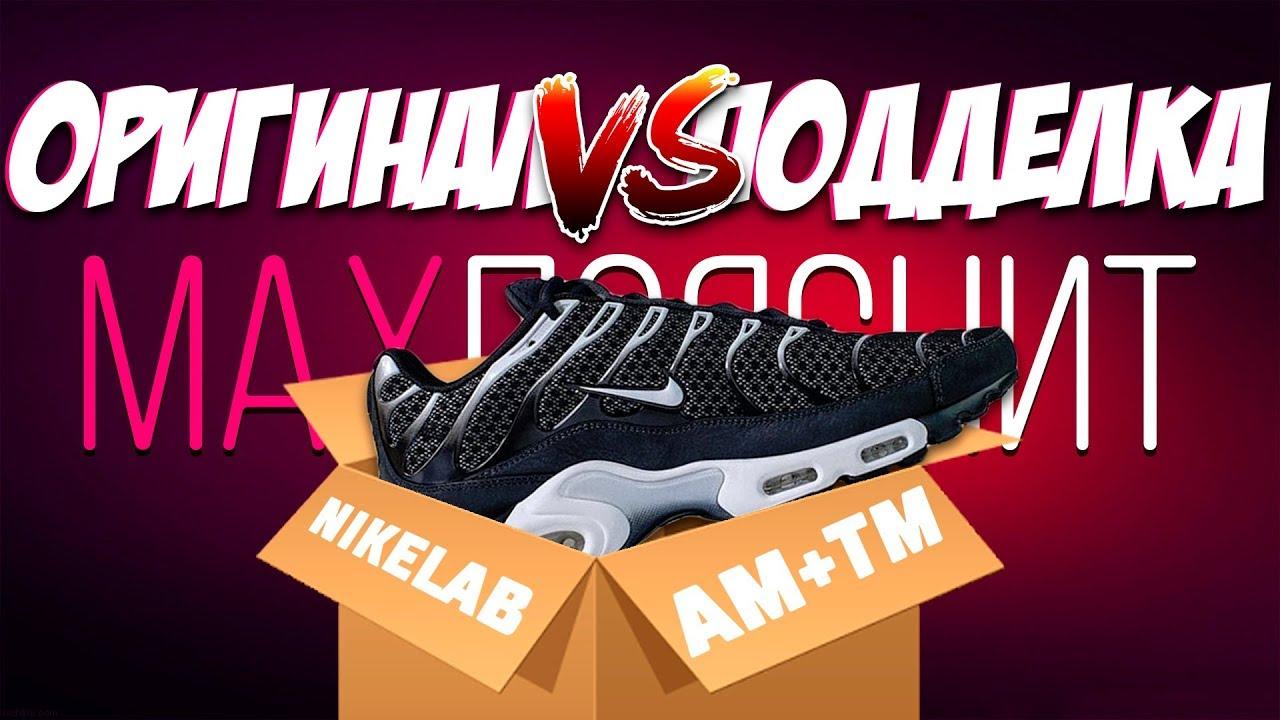 bbafeb3a24b NikeLab Air Max Plus