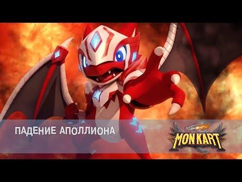 Монкарт - Серия 51 - Падение Апполиона - Премьера сериала