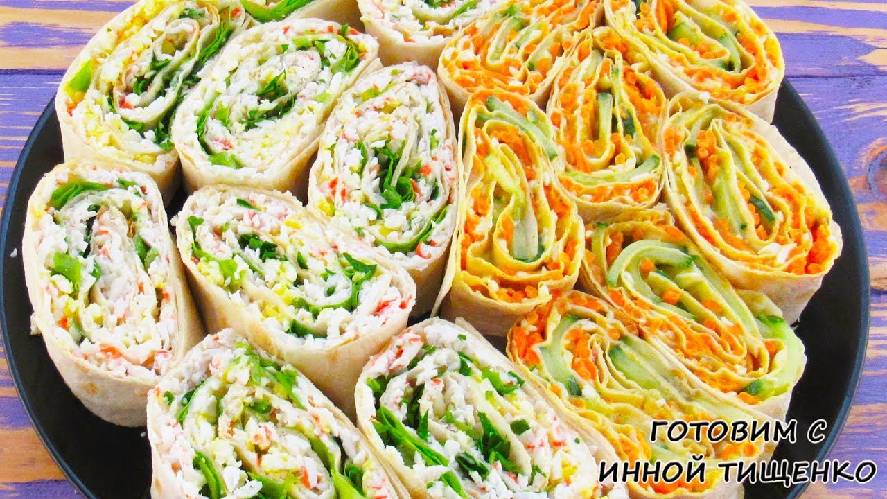 РУЛЕТ из ЛАВАША - 2 вкусные начинки. Быстрые Закуски ...