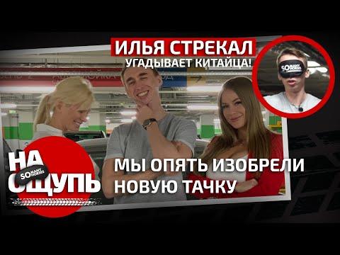 «На ощупь»: Угадал ли Илья Стрекал китайскую тачку / Опять изобрели новую машину