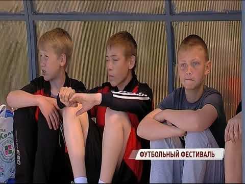 В Ярославской области стартовал Всероссийский фестиваль дворового футбола