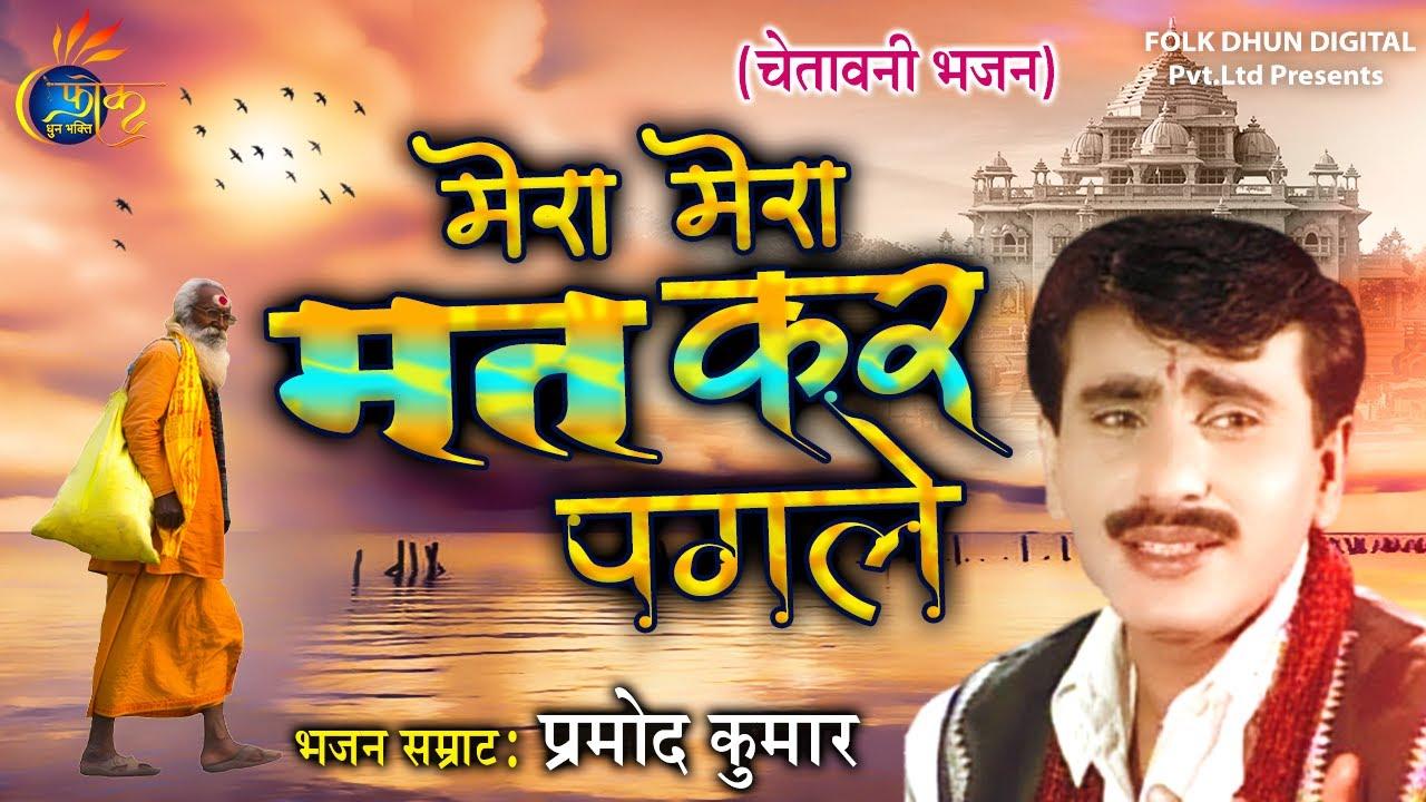 #Chetavani Bhajan | मेरा मेरा मत कर पगले | #Pramod Kumar | #Mera Mera Mat Kar Pagale