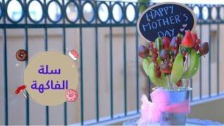 بمناسبة عيد الأم.. اعملي بنفسك سلة (بوكية) الفاكهة | how to make fruits basket