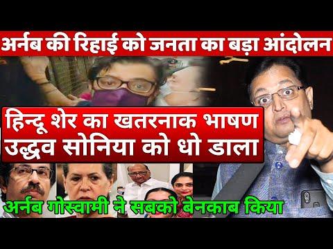 India support Arnab Goswami Pawan Tyagi exposes Uddhav Thackeray Sonia Gandhi Sharad Pawar Govt