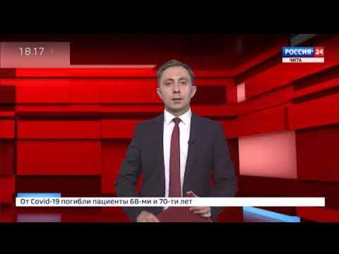 """""""Вести-Чита. Дежурная часть"""", 15 мая 2020"""