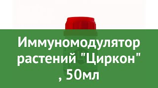 Иммуномодулятор растений Циркон (Нэст М), 50мл обзор НЭСТ-М-004 производитель Нэст М ООО (Россия)