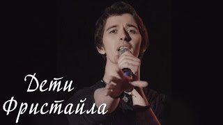 Дети Фристайла - 100 ночей (Live)