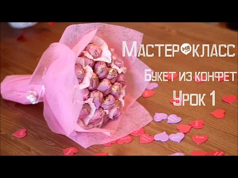 Мастер-класс Букет из конфет
