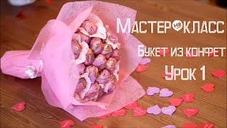 видео Букеты из конфет мастер класс