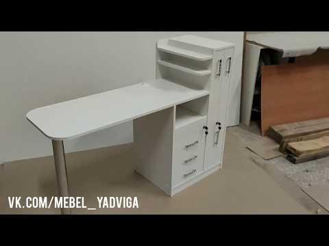 Мебель Ядвига. Маникюрный стол МС21-1