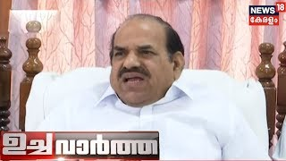 ഉച്ച വാര്‍ത്ത | Uchcha Vartha - Lunchtime Bulletin | 23rd February 2019