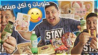 توبز يجرب أكل و حلويات من الصين !! ( ما توقعت اللي صار !! )