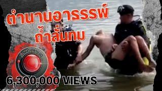 เปิดตำนานอาถรรพ์ถ้ำลั่นทม  เรื่องจริงผ่านจอ ออกอากาศ 5 พฤษภาคม 2559
