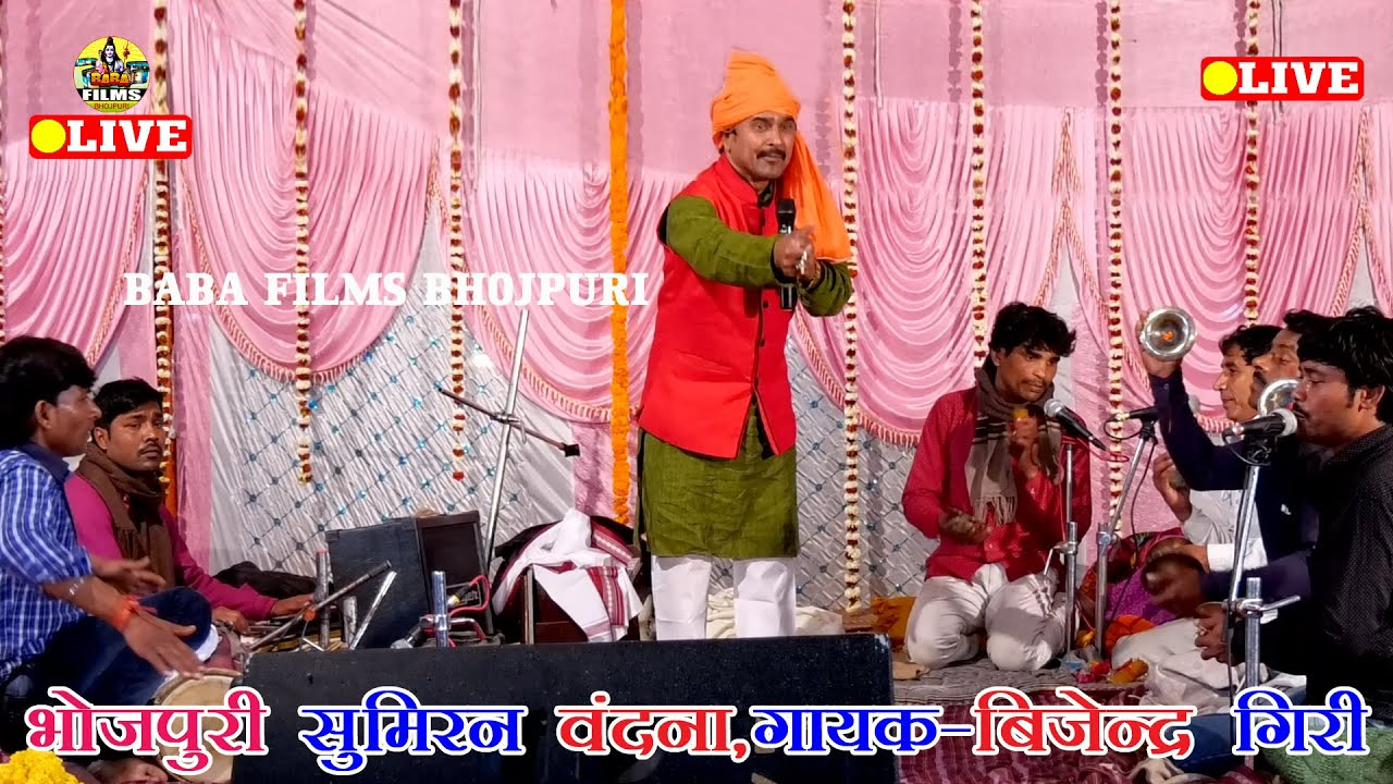 बिजेन्द्र गिरी का लहरा एवं सुमिरन बंदना गीत  Vijendra Giri Song  Live Stage Show