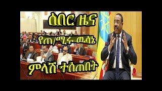 Current Ethiopian News : Hailemariam Desalegn, ethiopian news today ,youtube ethiopian news