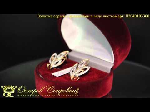 Золотые серьги с фианитами в виде листьев Л2040103300