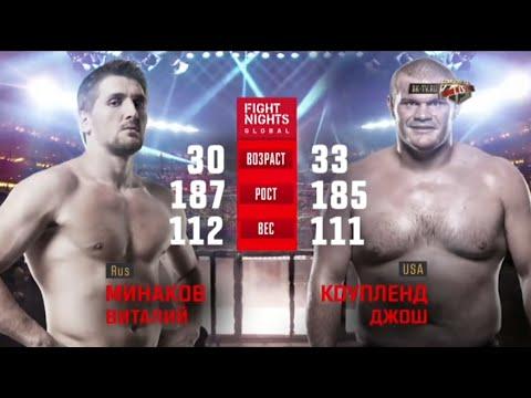 Виталий Минаков vs.