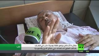 5 قتلى بينهم طفلة في قصف لمناطق بحلب