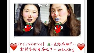 Gambar cover It's christmas!来跟我和E一起拆NYX的圣诞日历🎄!- Unboxing!!