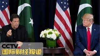 [国际财经报道] 特朗普:愿倾听伊朗的声音 但无意会面 | CCTV财经