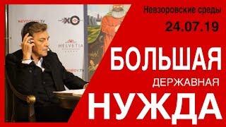 Большая державная нужда. Невзоровские Среды на «эхо москвы» эфир от  24 июля 2019