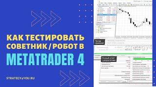 Тестирование советника в Metatrader 4