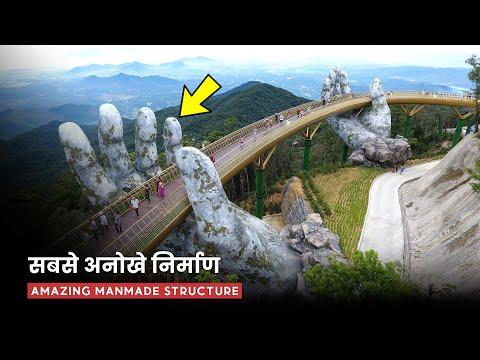 इंसानो द्वारा किये गए सबसे अद्भुत निर्माण || Most amazing man made structures In hindi