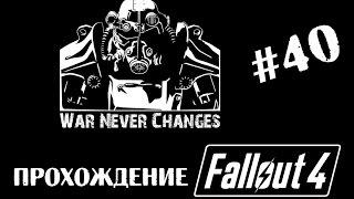 Fallout 4. Прохождение. 40. Во имя Братства Стали.