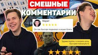 Смешные комментарии - Яндекс Такси | задыхаюсь от смеха - моя реакция на приколы