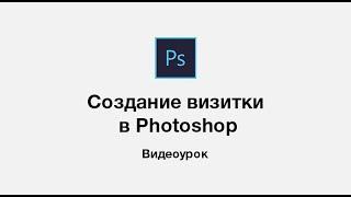 Как сделать визитку в фотошопе для типографии