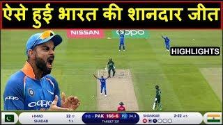 Ind Vs Pak World Cup 2019 Highlights : टीम इंडिया की धमाकेदार जीत, पाक के उड़े होश | Headlines India