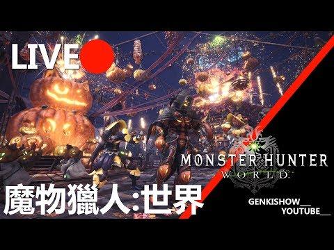LIVE? MONSTER HUNTER: WORLD 魔物獵人 : 世界 (PC) # 181031 - GenkiSHOW  [JP EN TW CH] OK! thumbnail