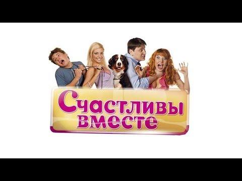 Счастливы вместе 2 сезон 24 серия!