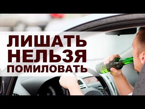 Водителей будут лишать прав за алкоголь в крови!