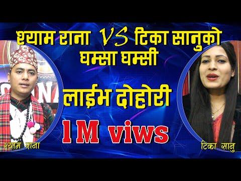 shyam rana vs tika sanuस्याम राना र टीका सानुको घम्सा घम्सी दोहोरी.2019