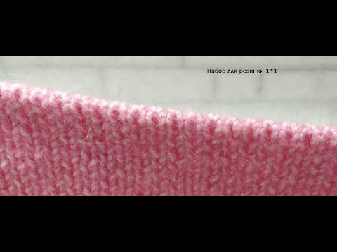 Набор петель спицами с дополнительной нитью